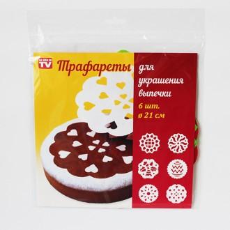 Трафареты для украшения выпечки - 6 шт (диаметр - 21 см)